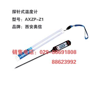 食品优德88中文网站AXZP-Z1