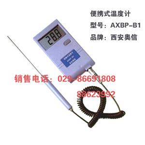 便携式优德88中文网站AXBP-B1