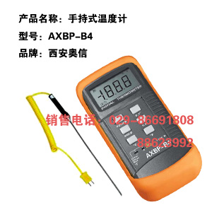 便携式优德88中文网站AXBP-B2  矮柱状气体 液体 贴面式优德88中文网站